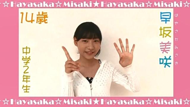 misakiwinter14